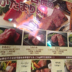 51287181 - 肉メニュー