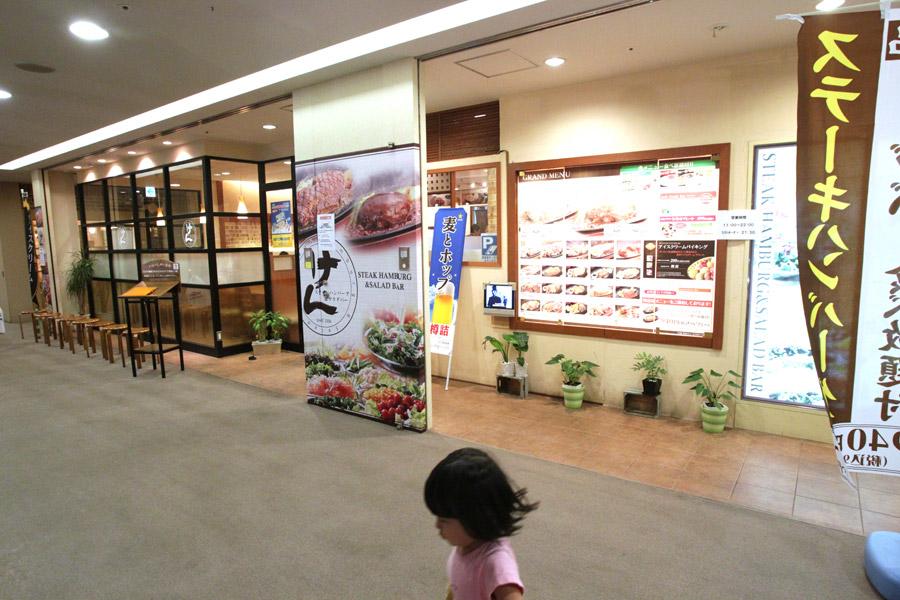 ステーキハンバーグ&サラダバー けん くるる府中店