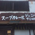 ジョニーtown - 外観
