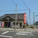 志満川食堂 -