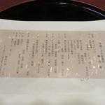 51294127 - 梅懐石(¥8,640)メニュー