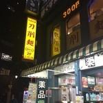 顧の店 刀削麺 - (2016年5月)