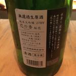 花らん香ろん - 無濾過生原酒です(^^)