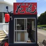 麺屋 花道 - 【2016.05.15】外観