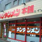 513854 - 片倉町店