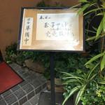 天のや - 入り口の案内(本日売り切れ) 2016/05/22(日)14:57訪問