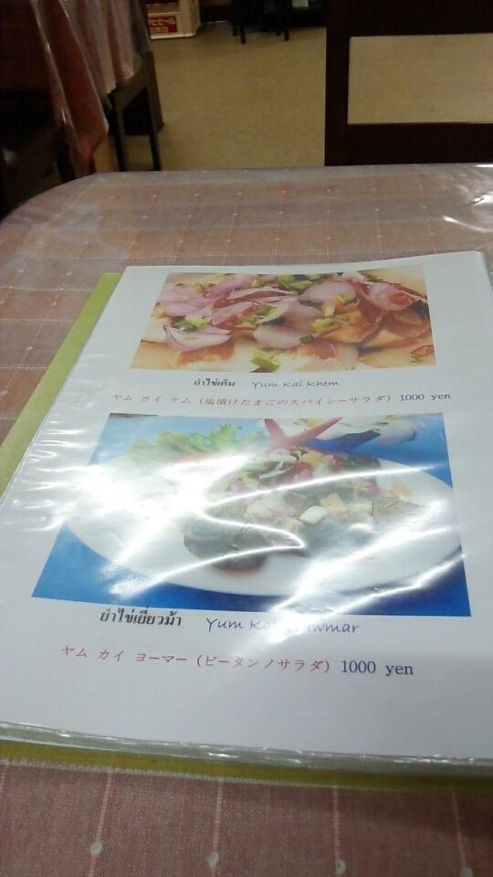 タイ料理 フレンド