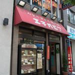 カリーライス専門店エチオピア - 外観