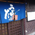 饂飩みやけ - 日替わり定食は650円
