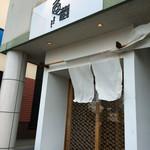 亀蔵 - お店の外観