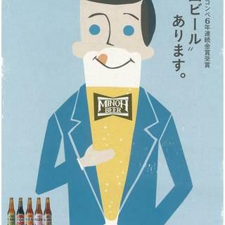 世界で金賞!箕面ビールあります!