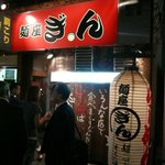 麺座ぎん - 入口