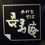 51312122 - 長寿庵