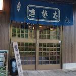 手づくりの郷 天下野 - 入口
