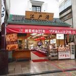 江戸清 - お店の外観