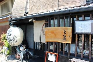 山元麺蔵 - 外観