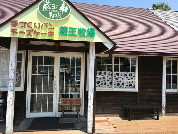 ケーキ蔵王牧場