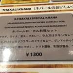ナングロガル - ネパールローカル料理セット、THAKALI KHANAと書いてあります。