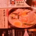目利きの銀次 - 【2016.5.22(日)】メニュー