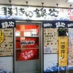 目利きの銀次 - 【2016.5.22(日)】店舗の入口