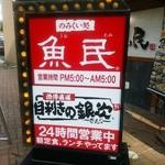 目利きの銀次 - 【2016.5.22(日)】店舗の看板
