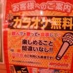目利きの銀次 - 【2016.5.22(日)】カラオケ無料