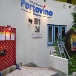 ポルトヴィーノ - 地上エントランス