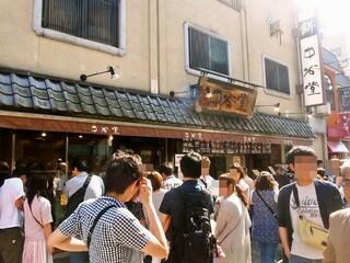 中谷堂 - お店 外観