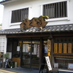 kashidokorokikuya - 外観