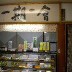 kashidokorokikuya - 店内