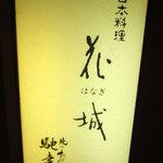 5133687 - ルネッサンス札幌の3階にある、巨大なレストラン
