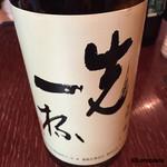 おまつり本舗 - 菊姫の先一杯