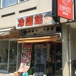 冷麺館 -