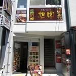 中華料理 旭園 - 外観