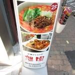 中華料理 旭園 - 立て看板