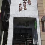 51338047 - 山田家 ふうき豆本舗 外観