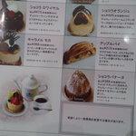 5134288 - ケーキメニュー(2)