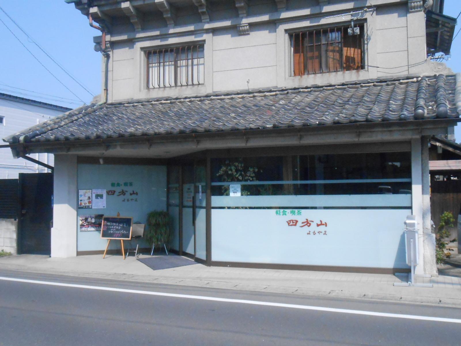 軽食喫茶四方山