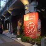 こまきしょくどう 鎌倉不識庵 - 日本のいいもの逸品市場