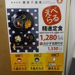 51347520 - えらべる精進定食:1,280円