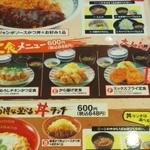 かつさと 日進店 - メニュー