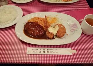 レストランあづま - 日替りランチ 850円