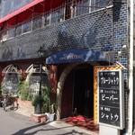 喫茶シャトー - 店の外観