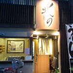 麺工房北の - 2016年5月23日訪問