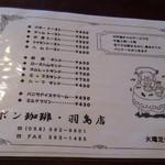 ボン珈琲店 - メニュー(トーストなど)