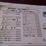 ボン珈琲店 - メニュー(ドリンク)