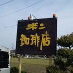 ボン珈琲店 - 駐車場前の看板