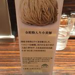 51353222 - 全粉入り小麦麺