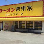 来来亭 - お店です 甘木ICの近く