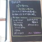 キッチン ココ - バルタイムのメニュー